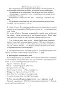 Беларуская мова. План-канспект урокаў. 8 клас — фото, картинка — 5