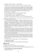 Беларуская мова. План-канспект урокаў. 8 клас — фото, картинка — 7