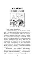Минимум работы - максимум урожая! Метод Игоря Лядова для любой почвы — фото, картинка — 13