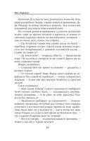 Небо Валинора. Книга первая. Адамант Хенны — фото, картинка — 11