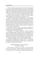 Небо Валинора. Книга первая. Адамант Хенны — фото, картинка — 7