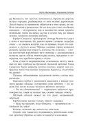 Небо Валинора. Книга первая. Адамант Хенны — фото, картинка — 8