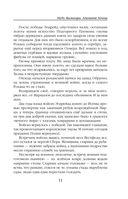 Небо Валинора. Книга первая. Адамант Хенны — фото, картинка — 10