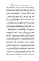 Серебряный шар. Драма за сценой — фото, картинка — 14