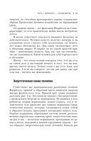 Большая книга практической магии. Техника огненного шара. Фаерболл — фото, картинка — 11
