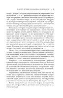 Большая книга практической магии. Техника огненного шара. Фаерболл — фото, картинка — 7