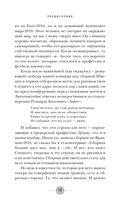Леонид Слуцкий. Тренер из соседнего двора — фото, картинка — 13