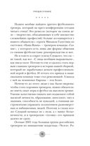 Леонид Слуцкий. Тренер из соседнего двора — фото, картинка — 15
