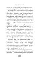 Леонид Слуцкий. Тренер из соседнего двора — фото, картинка — 8