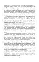 Хроники Гелинора. Кровь воинов — фото, картинка — 13