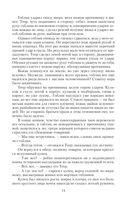 Хроники Гелинора. Кровь воинов — фото, картинка — 14