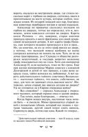 Ледяной сфинкс (м) — фото, картинка — 11