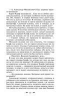 Ледяной сфинкс (м) — фото, картинка — 12
