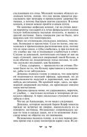 Ледяной сфинкс (м) — фото, картинка — 13