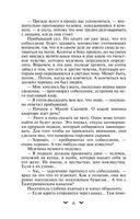 Ледяной сфинкс (м) — фото, картинка — 5