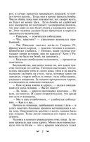 Ледяной сфинкс (м) — фото, картинка — 6