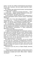 Ледяной сфинкс (м) — фото, картинка — 10