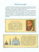 Тайны собора Василия Блаженного — фото, картинка — 4
