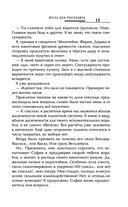 Настоящая фантастика - 2013 — фото, картинка — 12