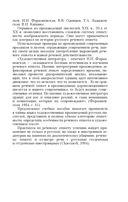 Русский речевой этикет — фото, картинка — 11