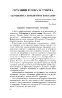 Русский речевой этикет — фото, картинка — 12