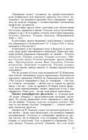 Русский речевой этикет — фото, картинка — 13