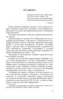 Русский речевой этикет — фото, картинка — 3