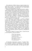 Русский речевой этикет — фото, картинка — 4