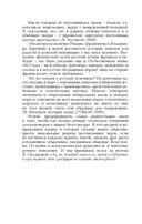 Русский речевой этикет — фото, картинка — 6