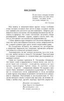 Русский речевой этикет — фото, картинка — 7