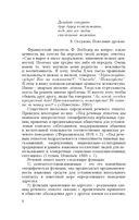 Русский речевой этикет — фото, картинка — 8