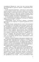 Русский речевой этикет — фото, картинка — 9