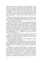 Русский речевой этикет — фото, картинка — 10