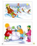 Развіццё беларускага маўлення дашкольнікаў ад 4 да 5 гадоў — фото, картинка — 2
