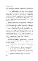 Макулатура (м) — фото, картинка — 10