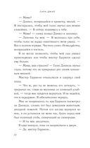 Ежевичная зима (м) — фото, картинка — 11