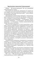 Дыхательная гимнастика Стрельниковой — фото, картинка — 11