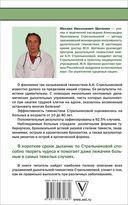 Дыхательная гимнастика Стрельниковой — фото, картинка — 16