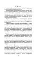Дыхательная гимнастика Стрельниковой — фото, картинка — 6