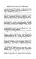Дыхательная гимнастика Стрельниковой — фото, картинка — 7