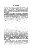Дыхательная гимнастика Стрельниковой — фото, картинка — 8