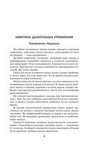 Дыхательная гимнастика Стрельниковой — фото, картинка — 9