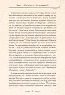 Один в поле воин. Белый генерал - вождь краснокожих. Иван Беляев — фото, картинка — 12