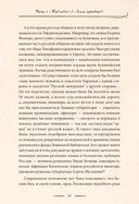 Один в поле воин. Белый генерал - вождь краснокожих. Иван Беляев — фото, картинка — 6