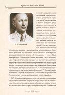 Один в поле воин. Белый генерал - вождь краснокожих. Иван Беляев — фото, картинка — 7