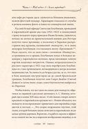 Один в поле воин. Белый генерал - вождь краснокожих. Иван Беляев — фото, картинка — 10
