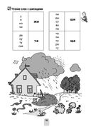 Я учусь читать. 1 класс. Развитие и закрепление навыка чтения — фото, картинка — 8