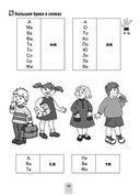 Я учусь читать. 1 класс. Развитие и закрепление навыка чтения — фото, картинка — 9