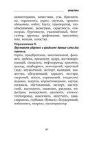 Все правила русского языка с приложениями — фото, картинка — 10