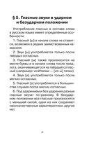 Все правила русского языка с приложениями — фото, картинка — 11